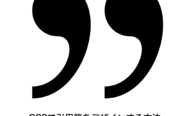 引用タグの引用符をcssで完璧にデザインする方法