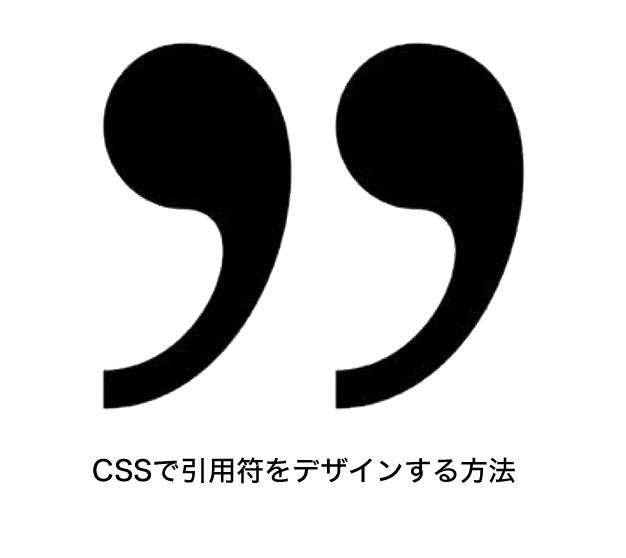 引用タグをcssでデザインする方法