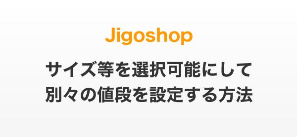 jigoshopでサイズ等を選択可能にして別々の値段を設定する方法