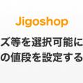 jigoshop サイズ別に値段を設定する方法